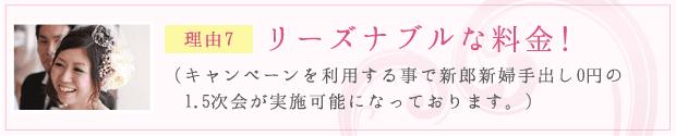 理由7:リーズナブルな料金!(キャンペーンを利用する事で新郎新婦手出し0円の1.5次会が実施可能になっております。)