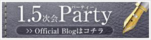 1.5次会Party Official Blogはコチラ