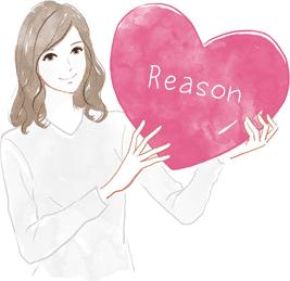 人気な3つの理由