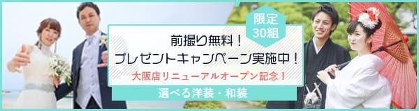 「前撮り 無料!プレゼントキャンペーン実施中!  大阪店リニューアルオープン記念!  限定30組!