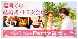 福岡初!結婚式1.5次会party福岡 結婚式の1.5次会ならお気軽にご相談ください。